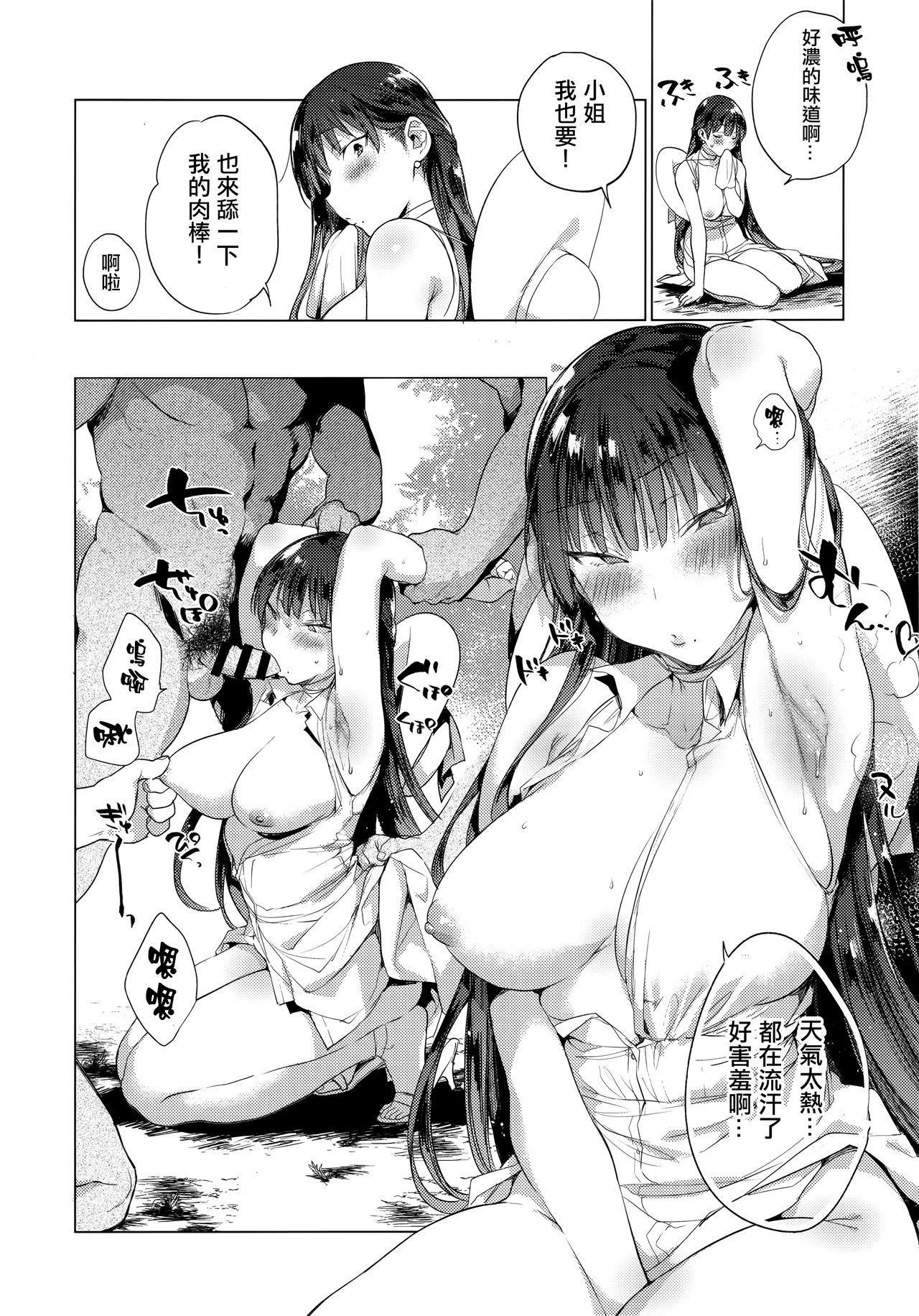 Natsu no Ojousan ga Yukizuri Omanko shitekureru 10