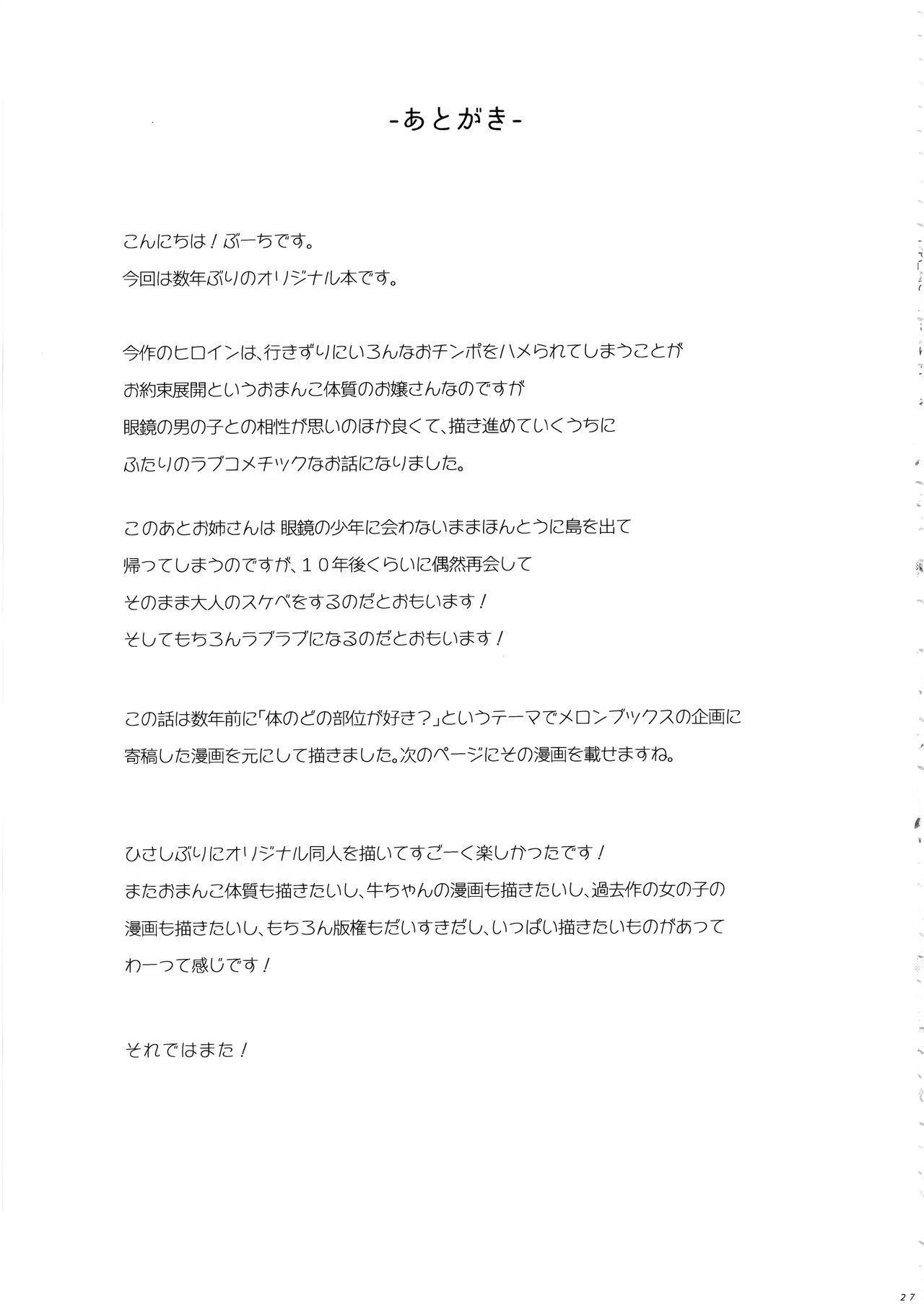 Natsu no Ojousan ga Yukizuri Omanko shitekureru 24