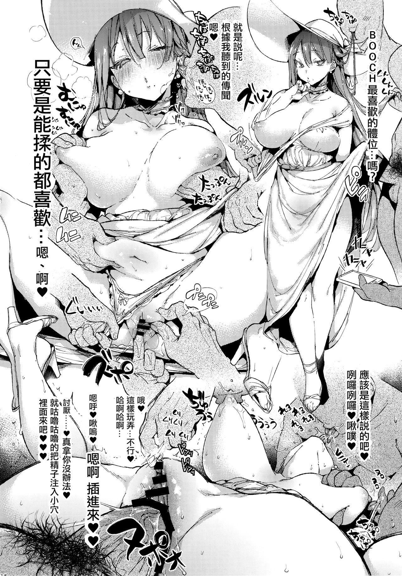 Natsu no Ojousan ga Yukizuri Omanko shitekureru 25