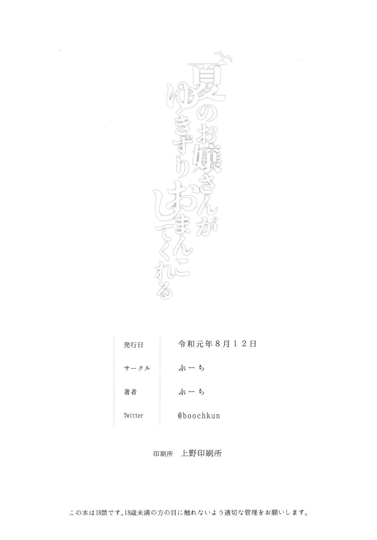 Natsu no Ojousan ga Yukizuri Omanko shitekureru 26