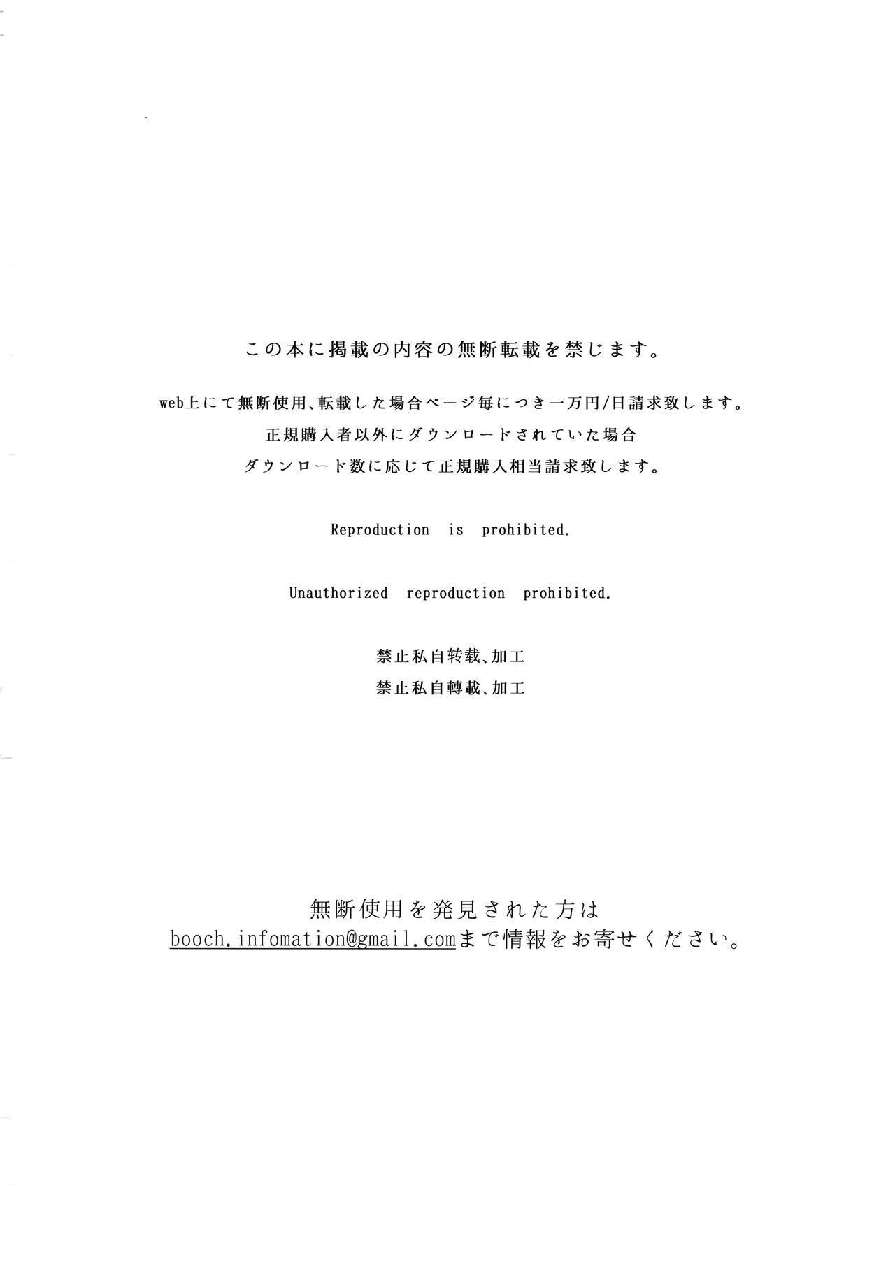 Natsu no Ojousan ga Yukizuri Omanko shitekureru 27