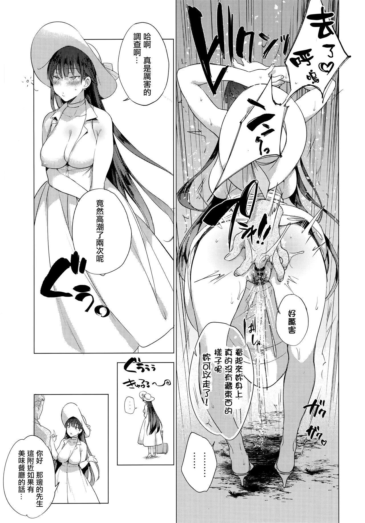 Natsu no Ojousan ga Yukizuri Omanko shitekureru 7