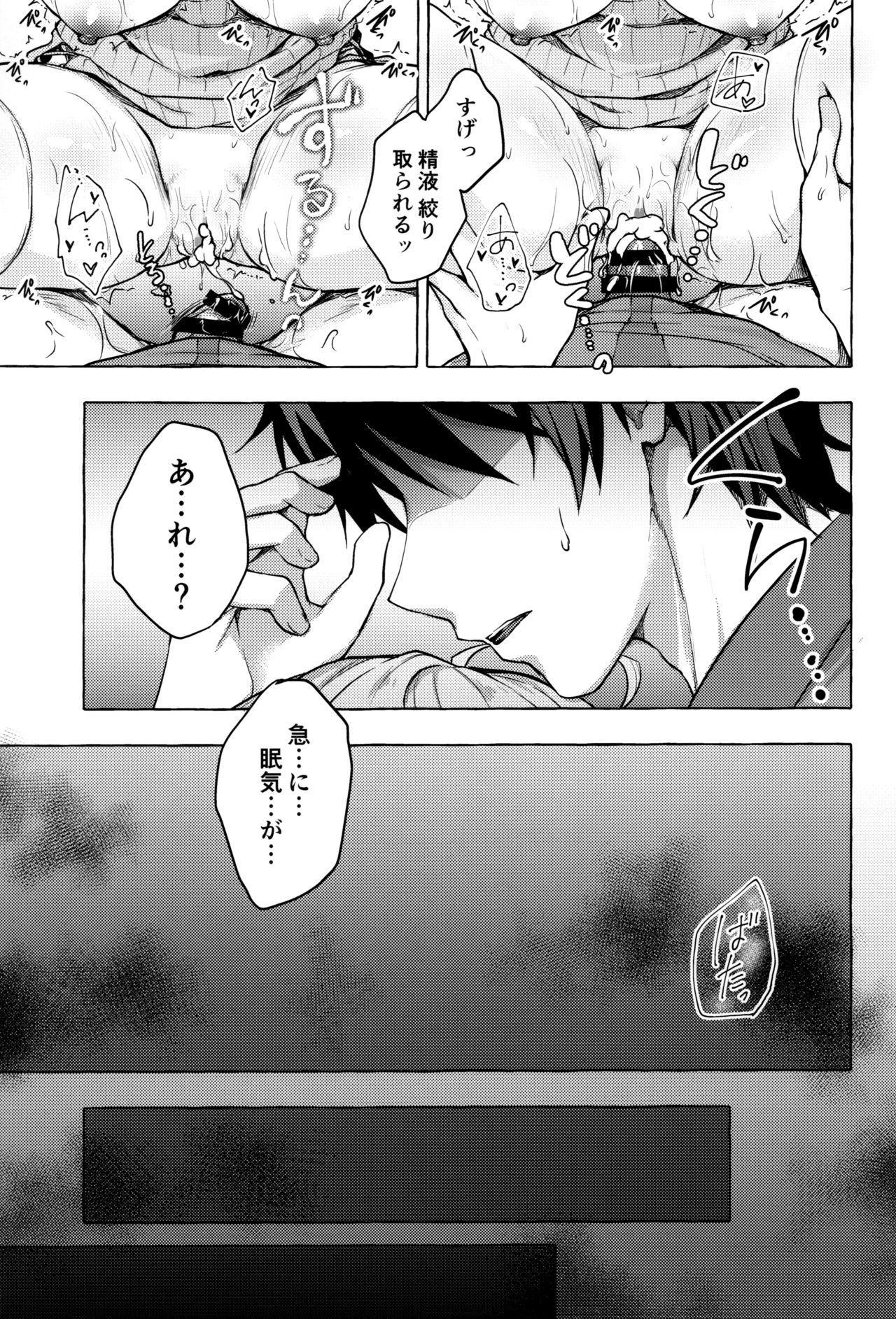 (C96) [Kinokonomi (konomi)] Saimin Usami-san -Nyancologism 2- 17
