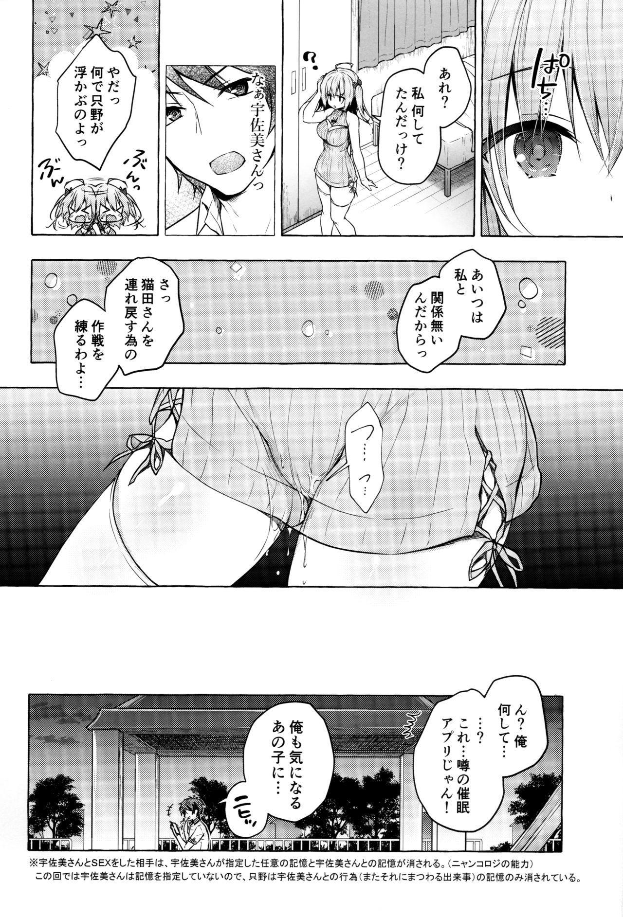 (C96) [Kinokonomi (konomi)] Saimin Usami-san -Nyancologism 2- 18