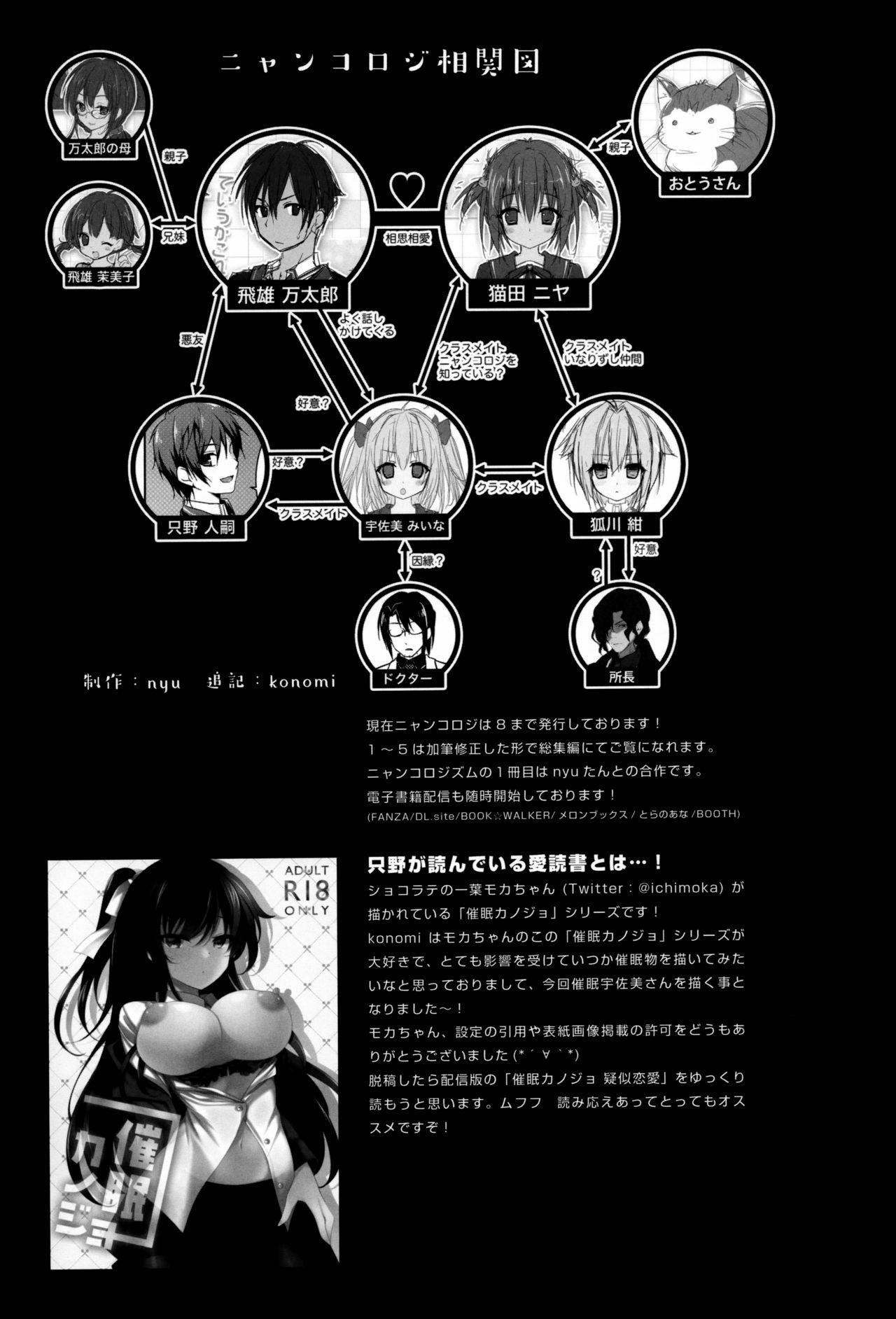 (C96) [Kinokonomi (konomi)] Saimin Usami-san -Nyancologism 2- 19