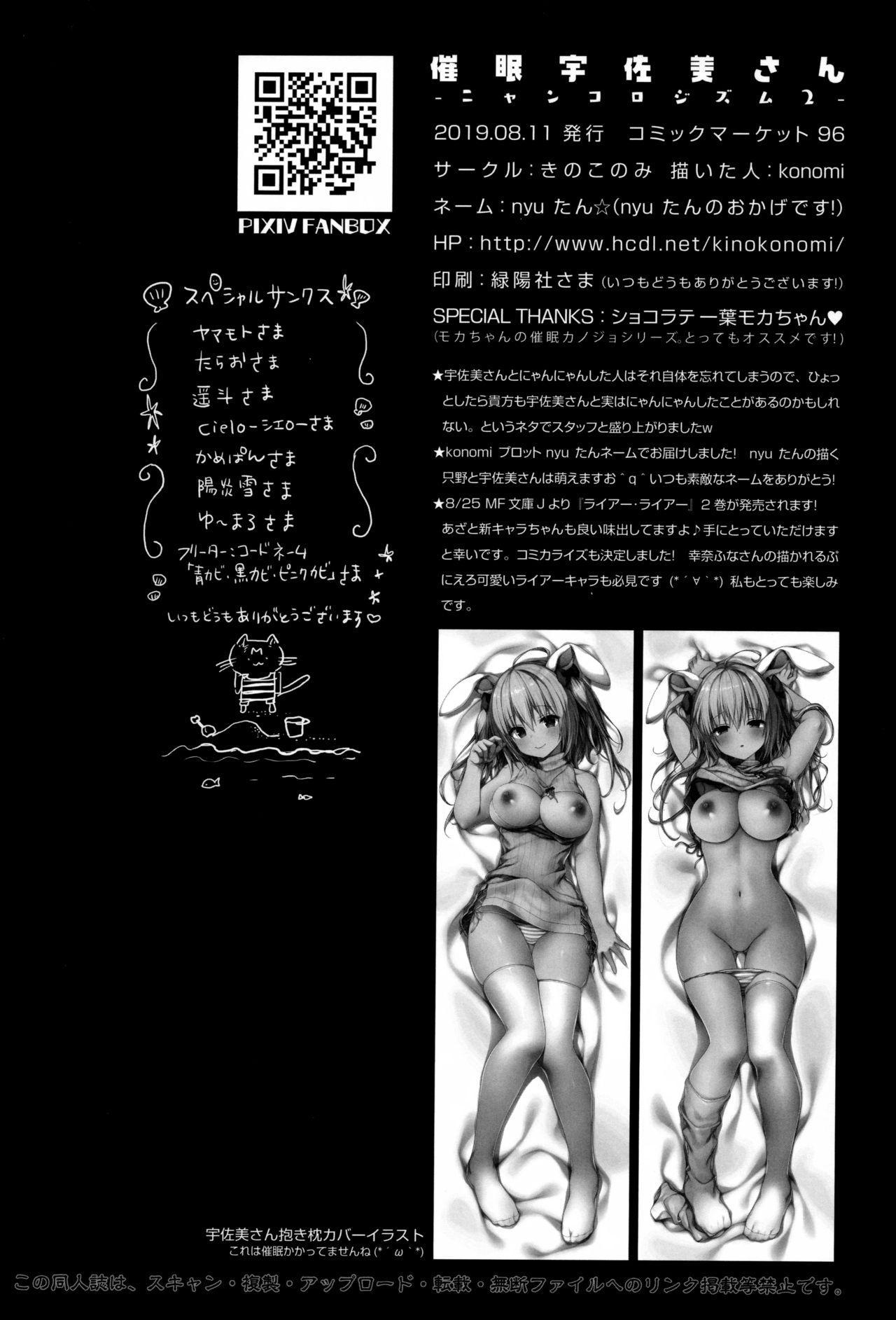 (C96) [Kinokonomi (konomi)] Saimin Usami-san -Nyancologism 2- 20