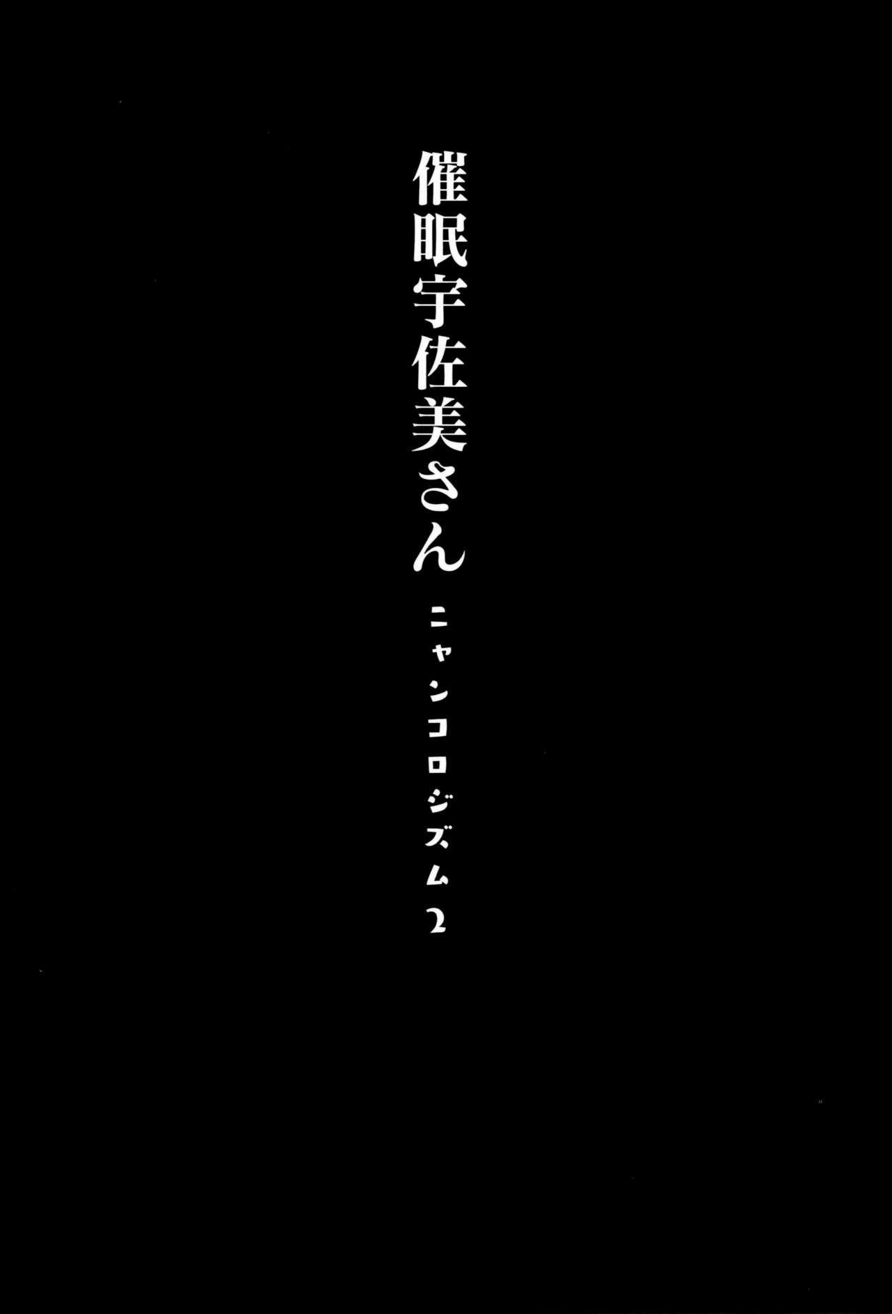 (C96) [Kinokonomi (konomi)] Saimin Usami-san -Nyancologism 2- 2