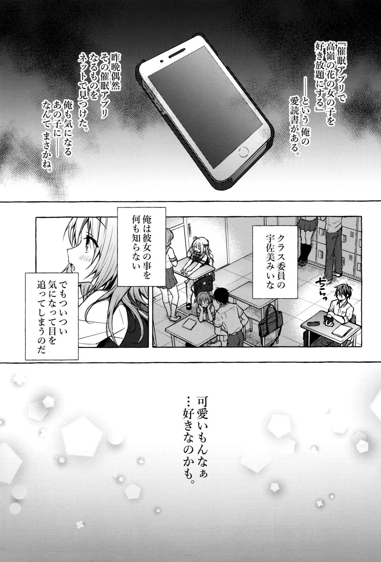 (C96) [Kinokonomi (konomi)] Saimin Usami-san -Nyancologism 2- 3