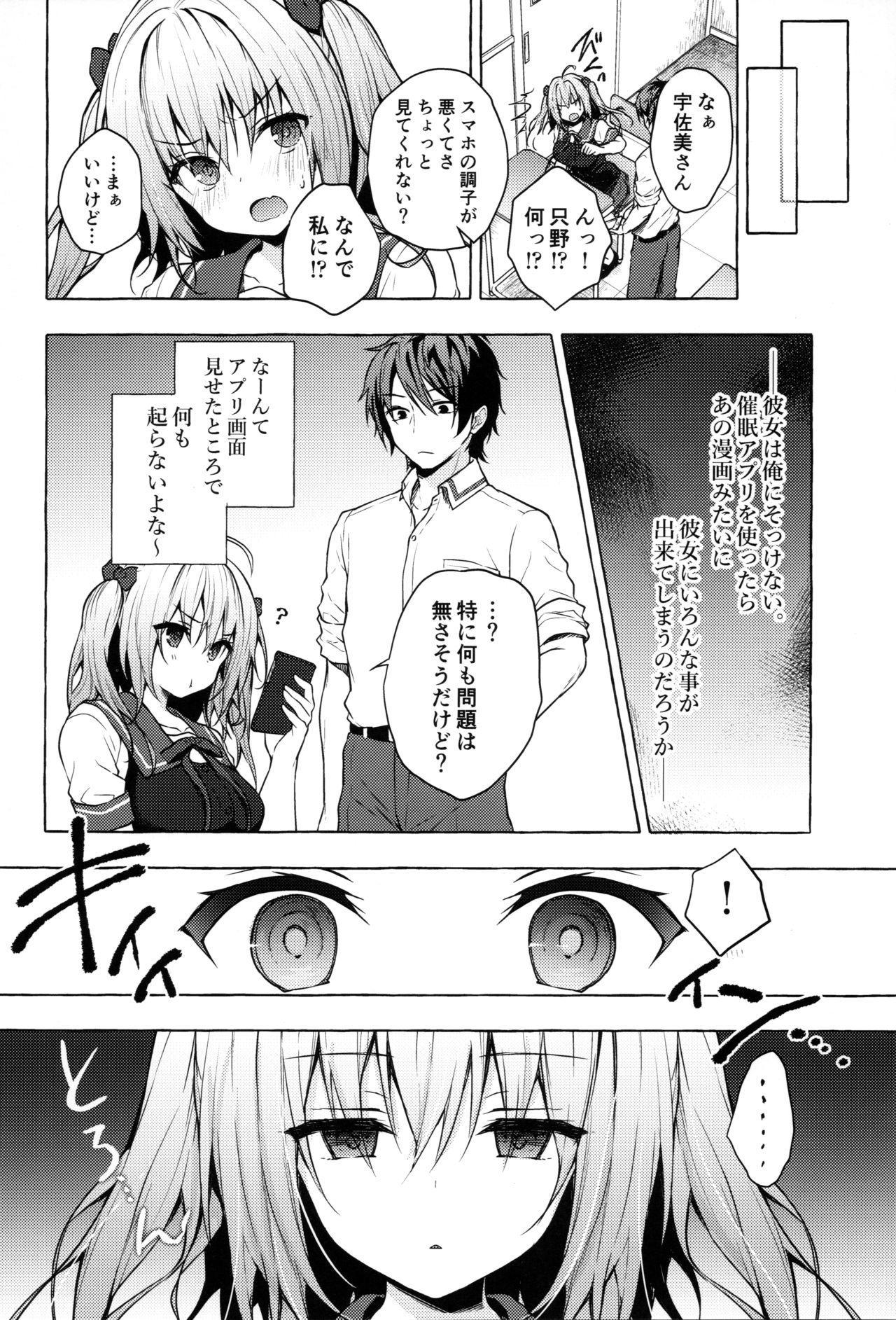 (C96) [Kinokonomi (konomi)] Saimin Usami-san -Nyancologism 2- 4