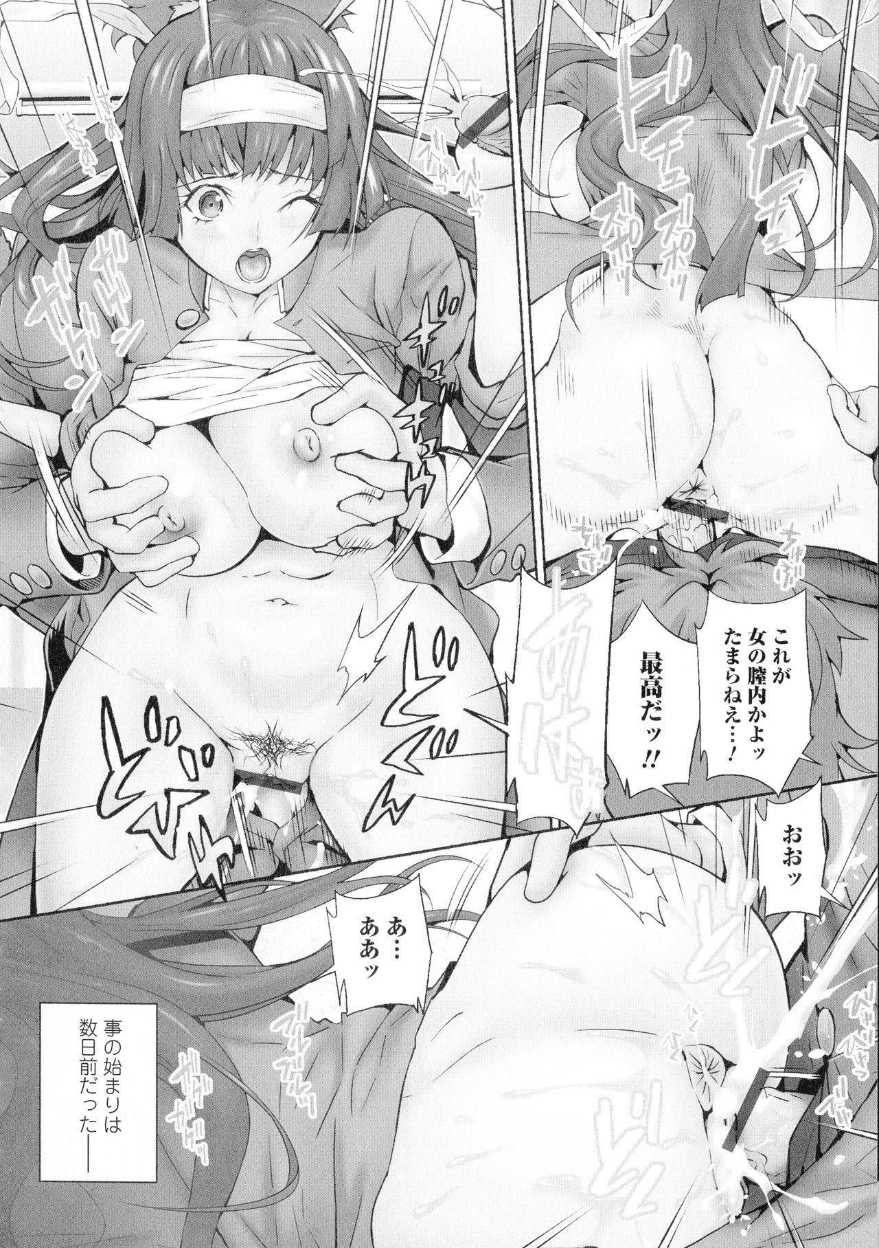 Futanari Tsunagari - Androgynos Sexual intercourse 100