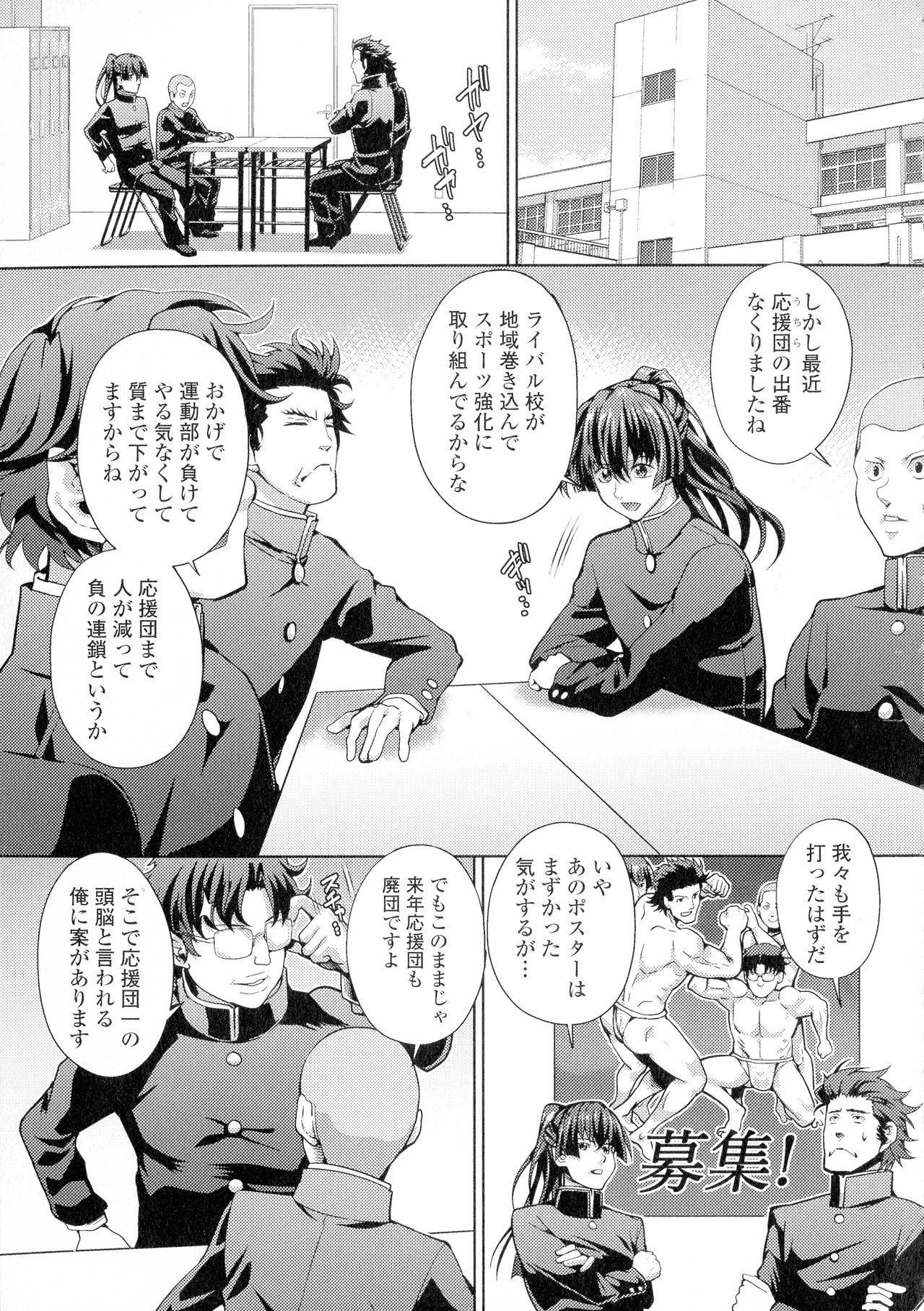 Futanari Tsunagari - Androgynos Sexual intercourse 101
