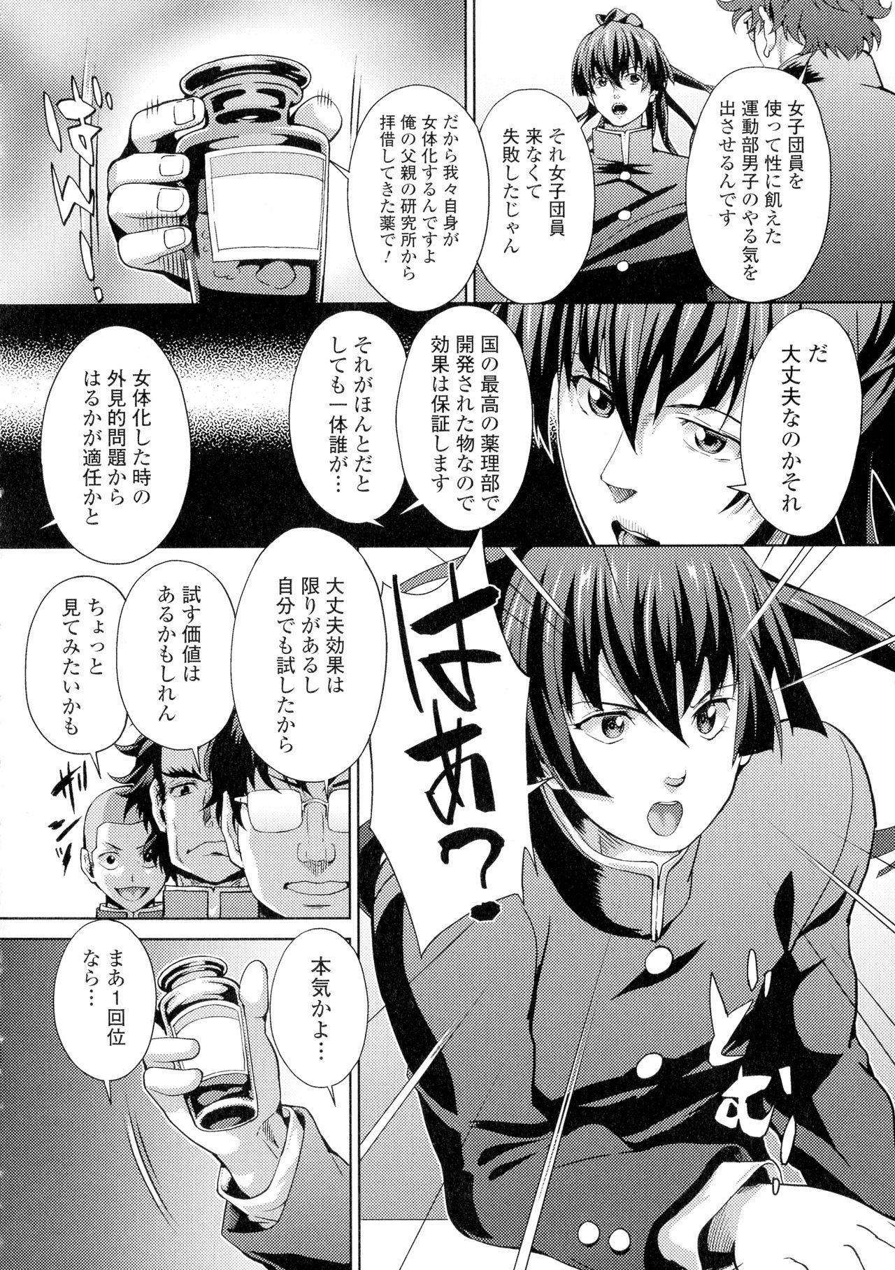Futanari Tsunagari - Androgynos Sexual intercourse 102