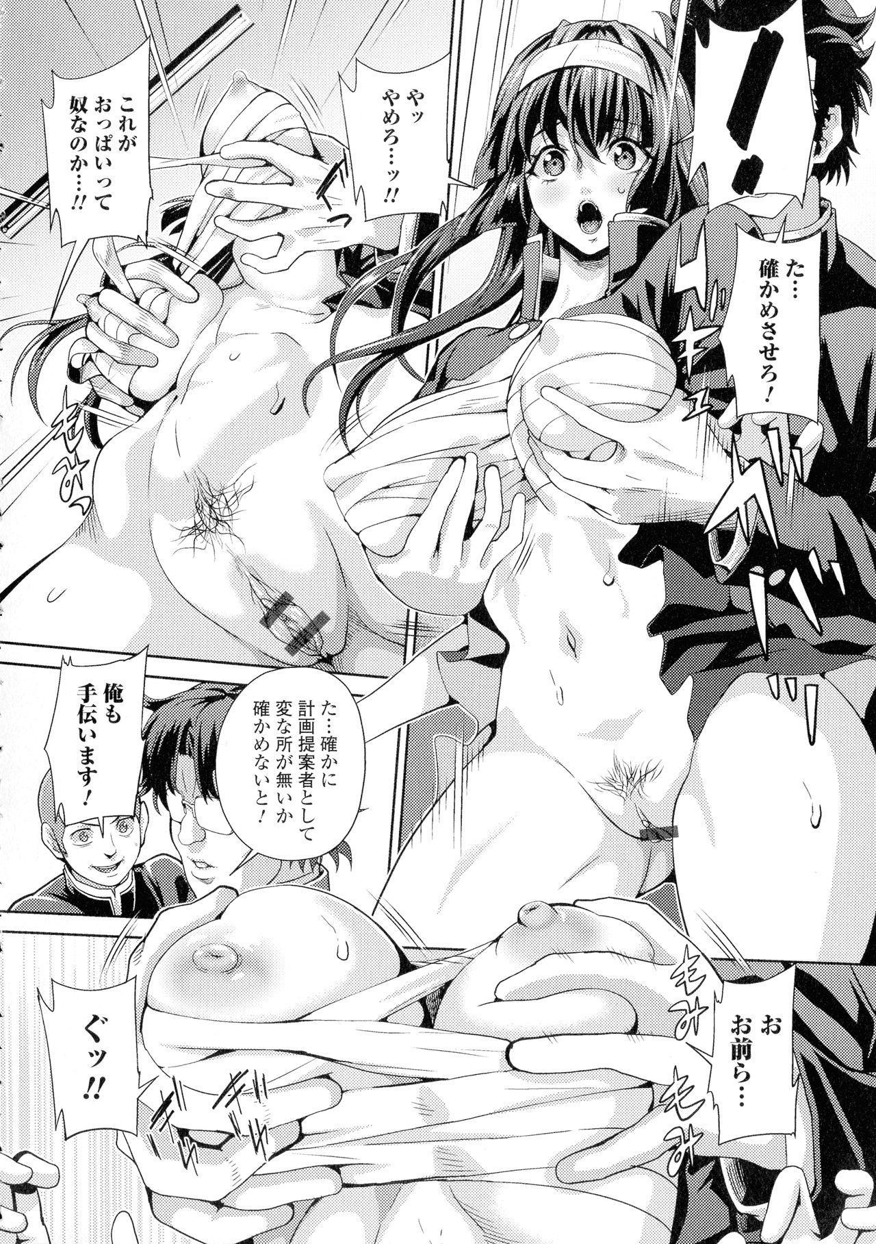 Futanari Tsunagari - Androgynos Sexual intercourse 104