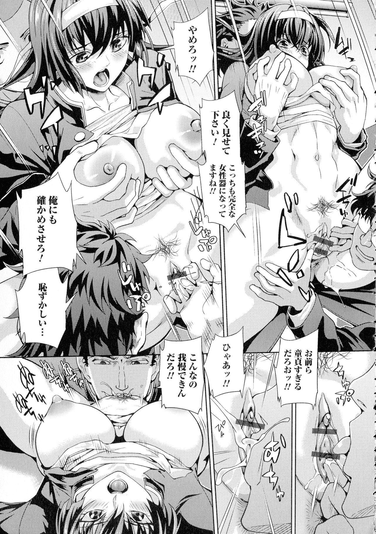 Futanari Tsunagari - Androgynos Sexual intercourse 105