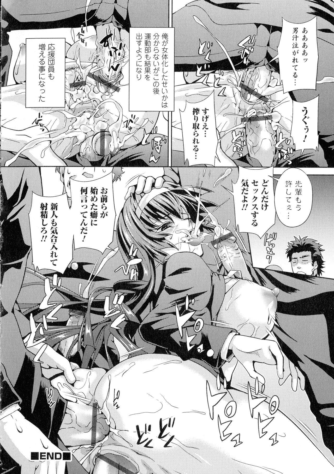 Futanari Tsunagari - Androgynos Sexual intercourse 112