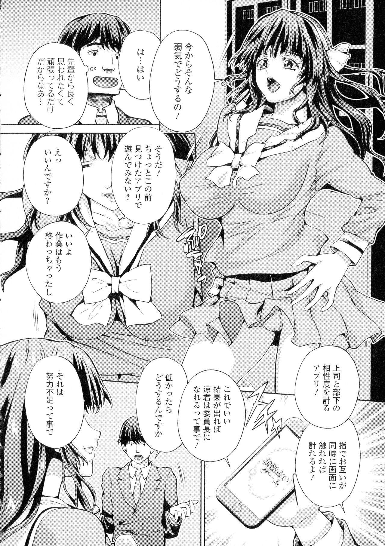 Futanari Tsunagari - Androgynos Sexual intercourse 114