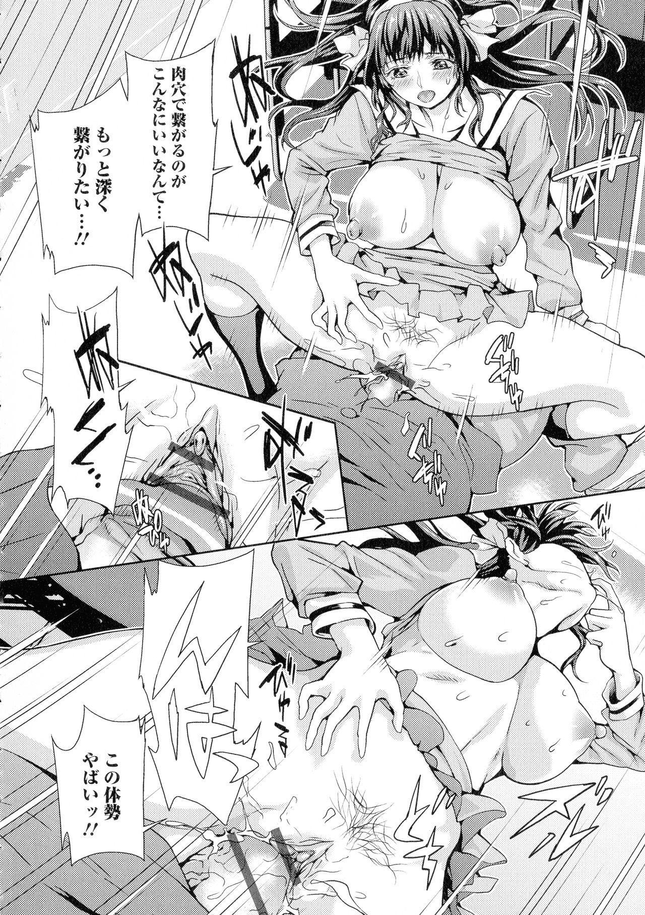 Futanari Tsunagari - Androgynos Sexual intercourse 124