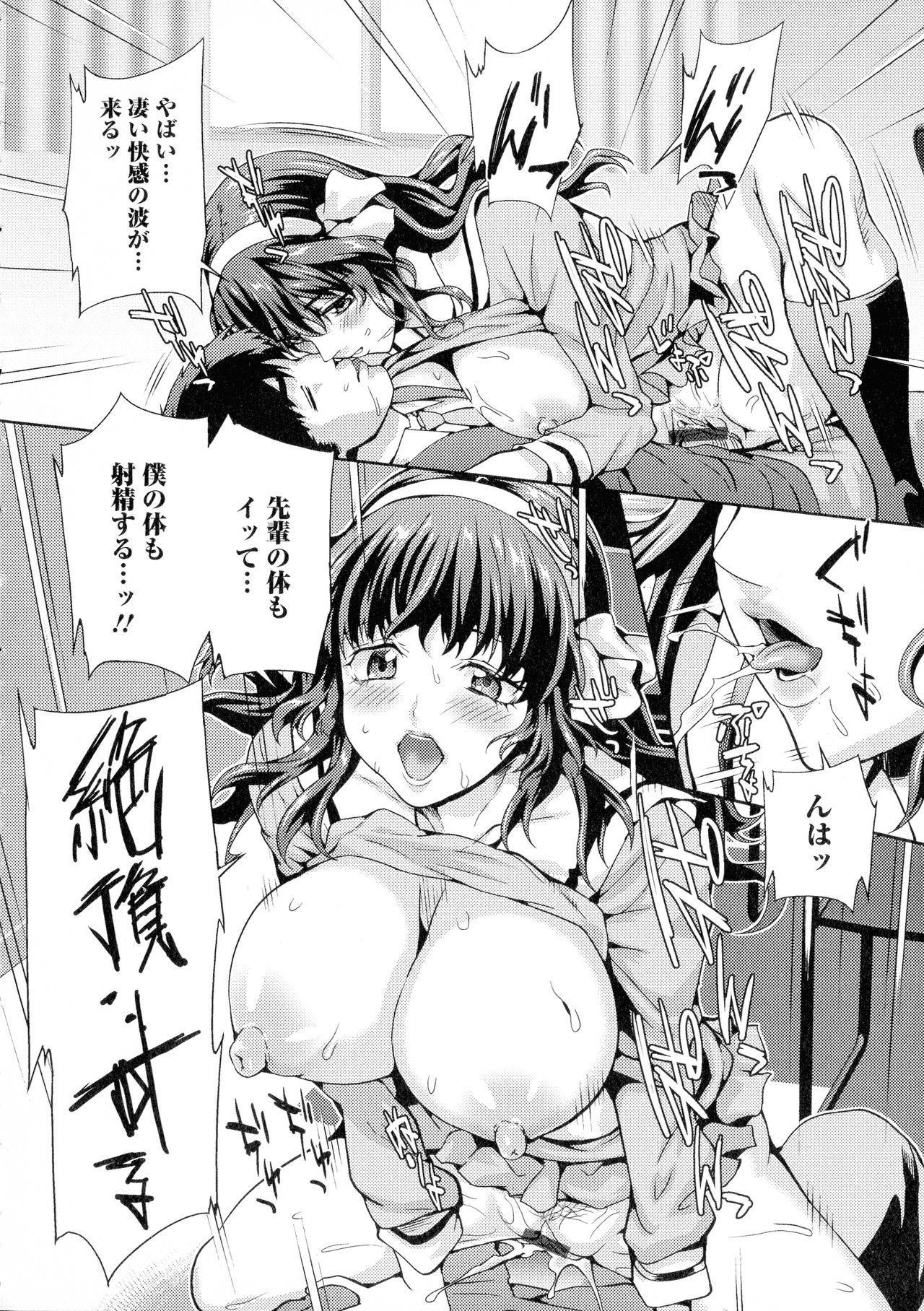Futanari Tsunagari - Androgynos Sexual intercourse 126