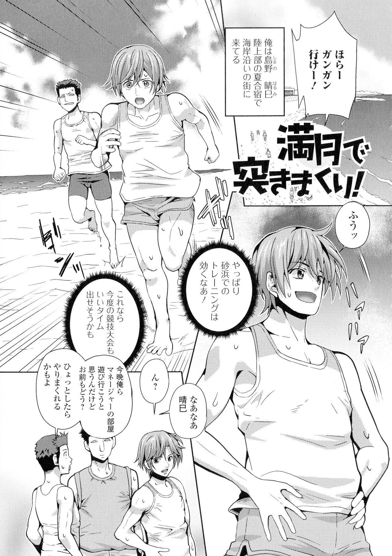 Futanari Tsunagari - Androgynos Sexual intercourse 129