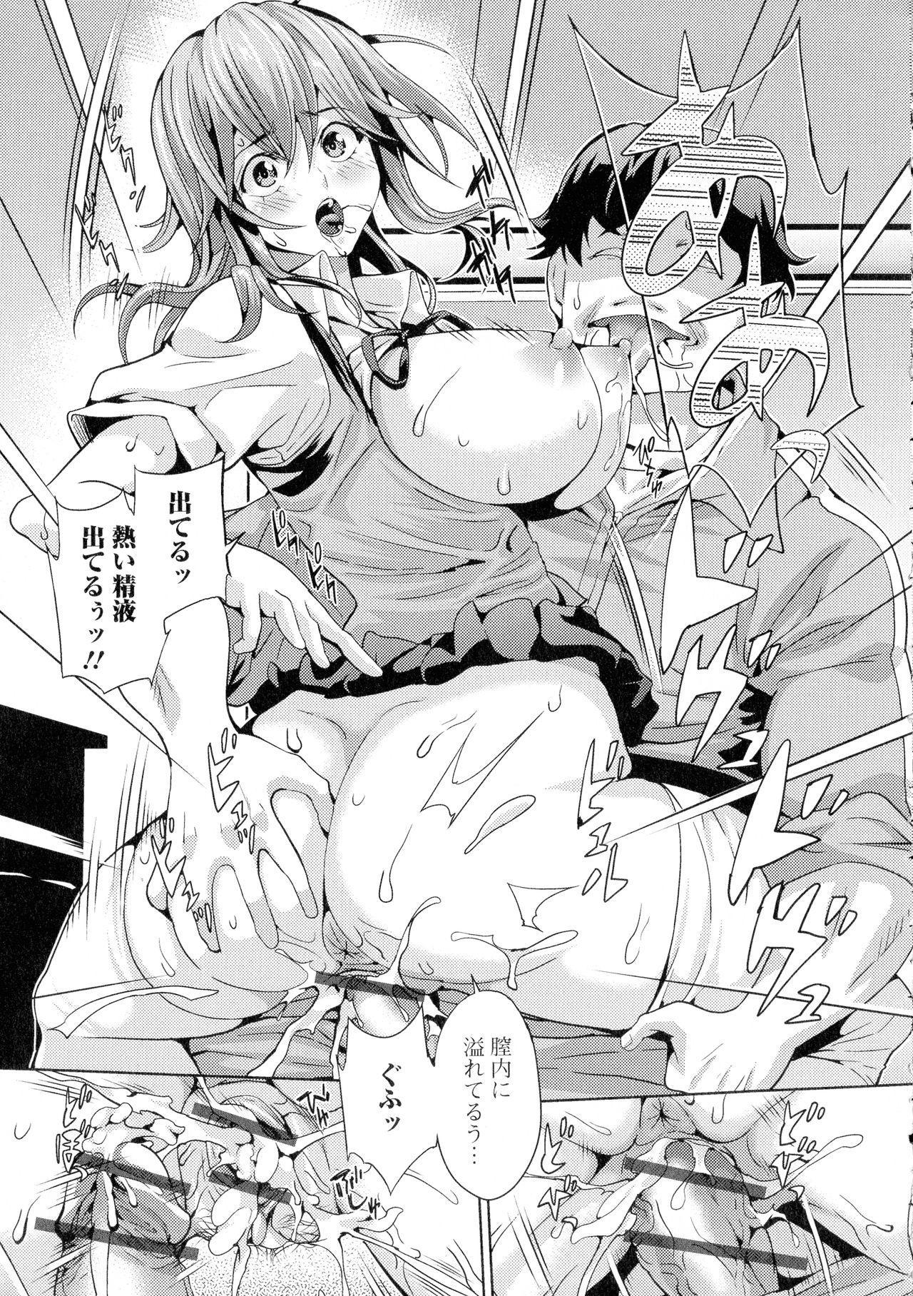 Futanari Tsunagari - Androgynos Sexual intercourse 159