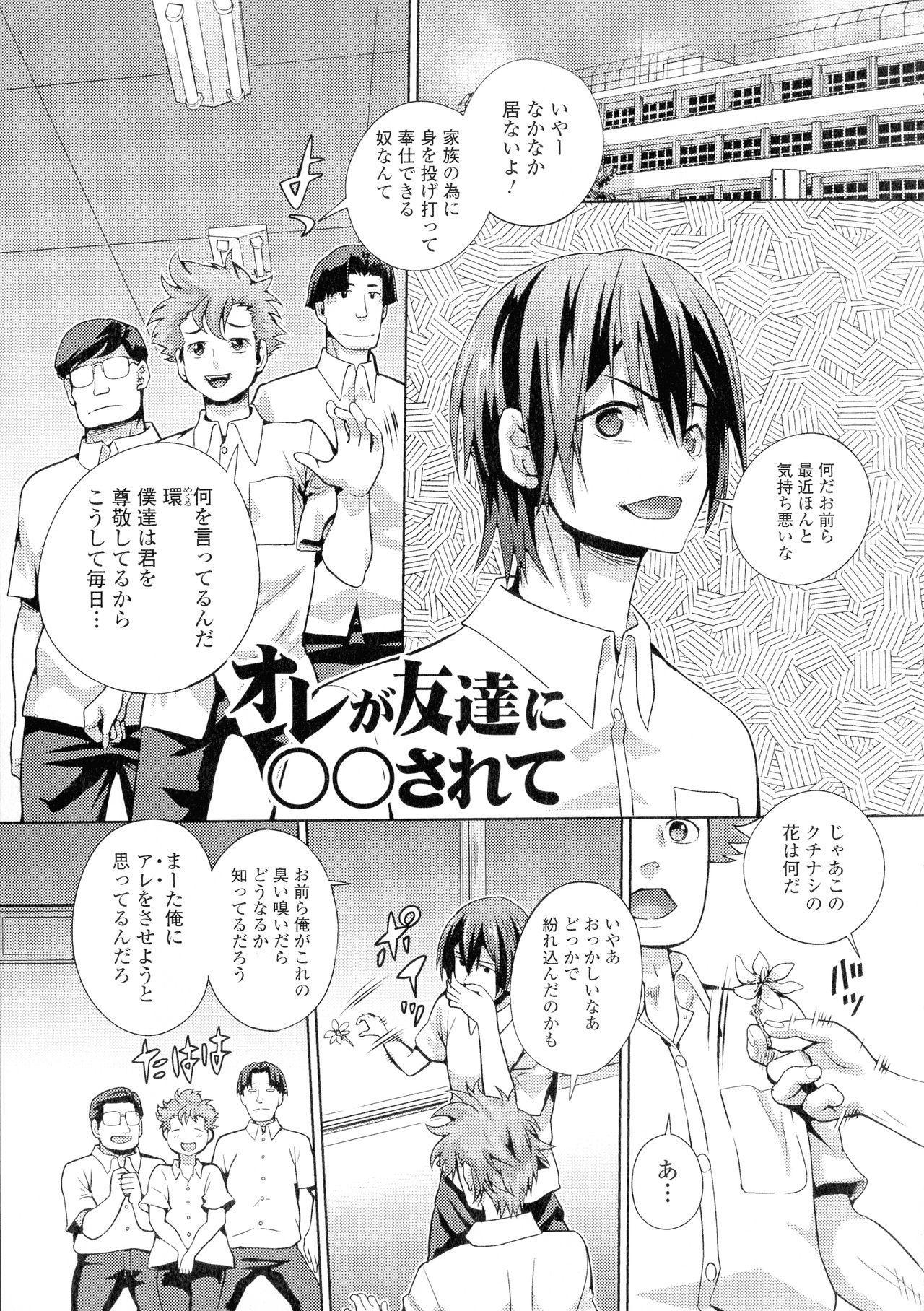 Futanari Tsunagari - Androgynos Sexual intercourse 161
