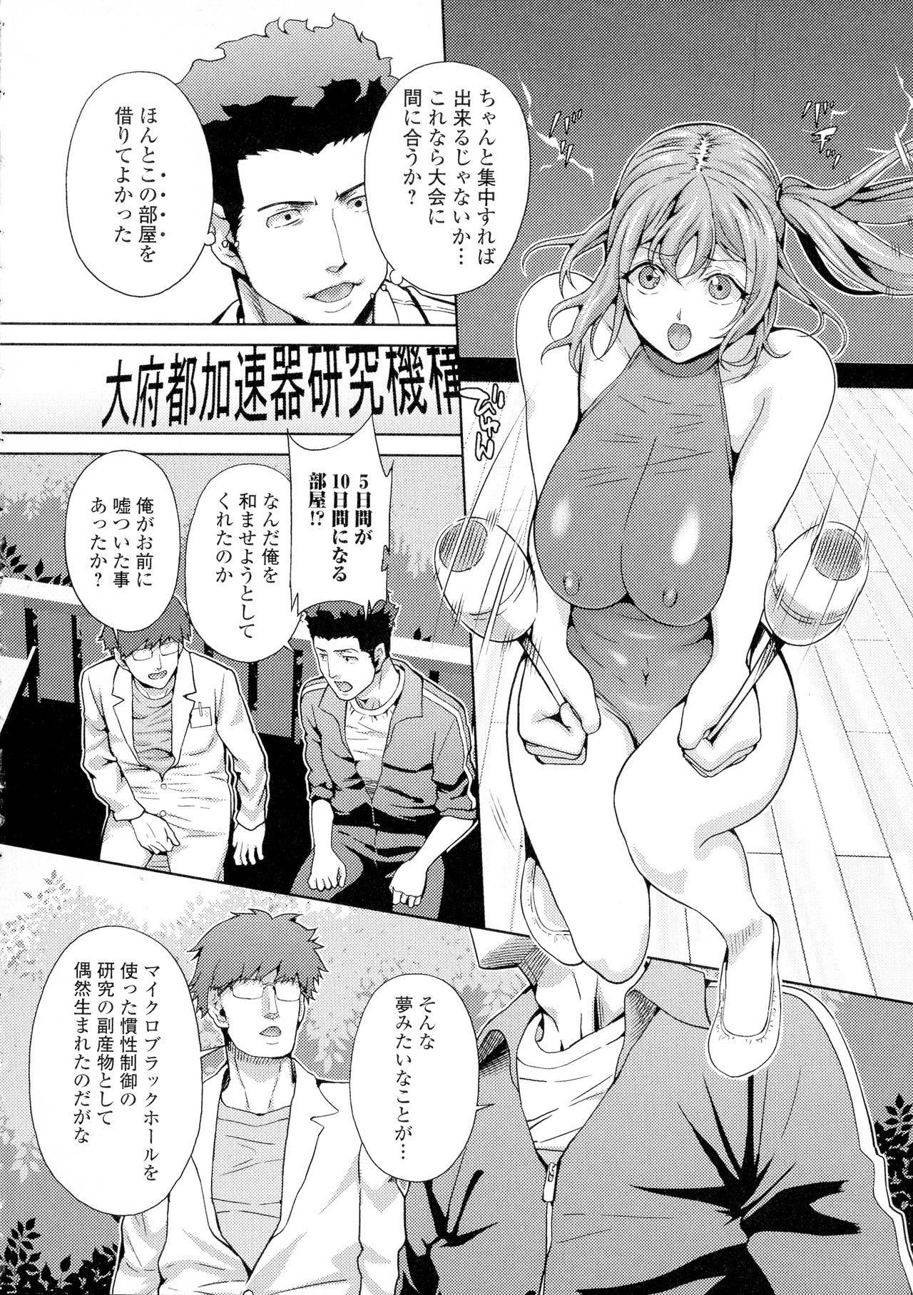 Futanari Tsunagari - Androgynos Sexual intercourse 178