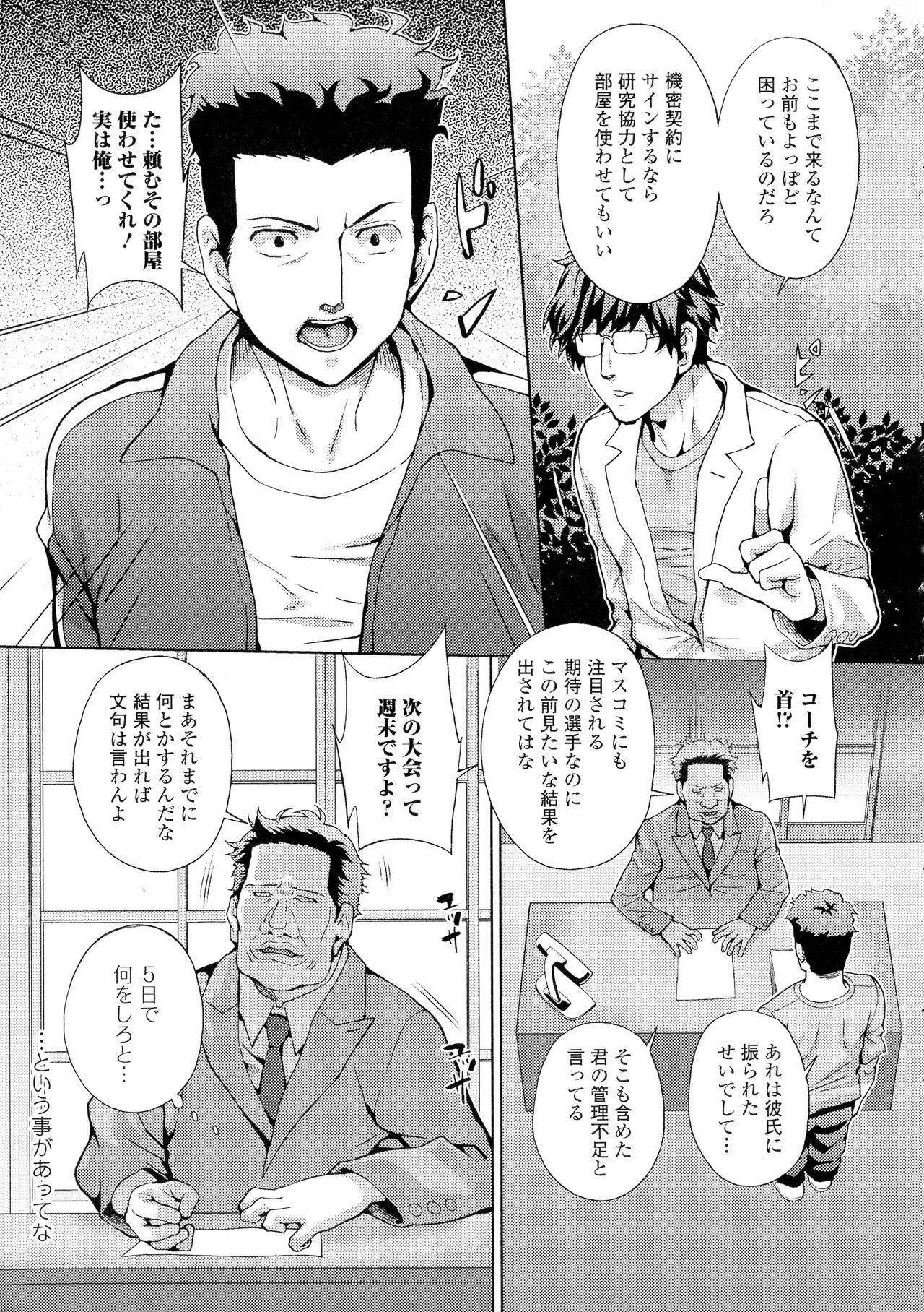 Futanari Tsunagari - Androgynos Sexual intercourse 179