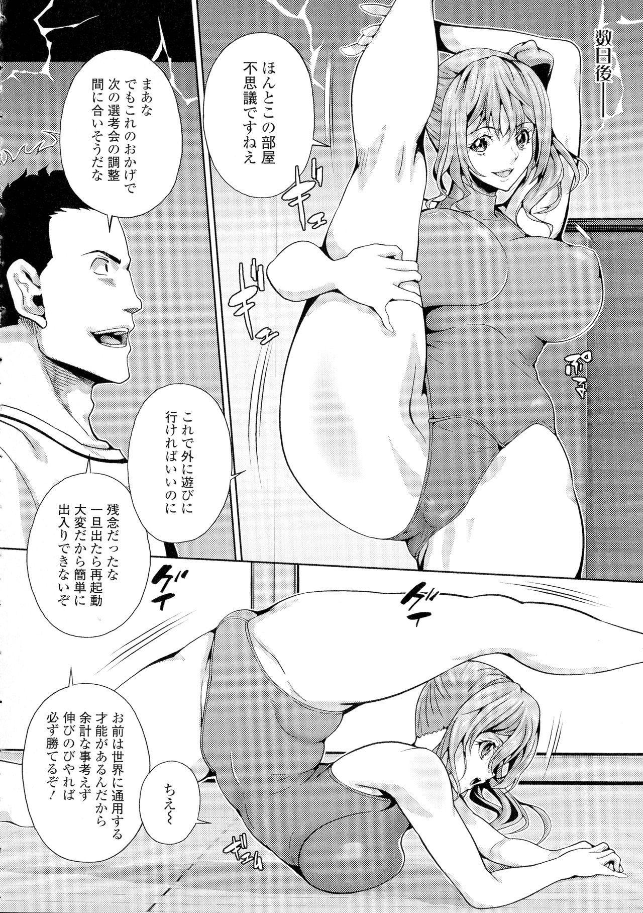 Futanari Tsunagari - Androgynos Sexual intercourse 180