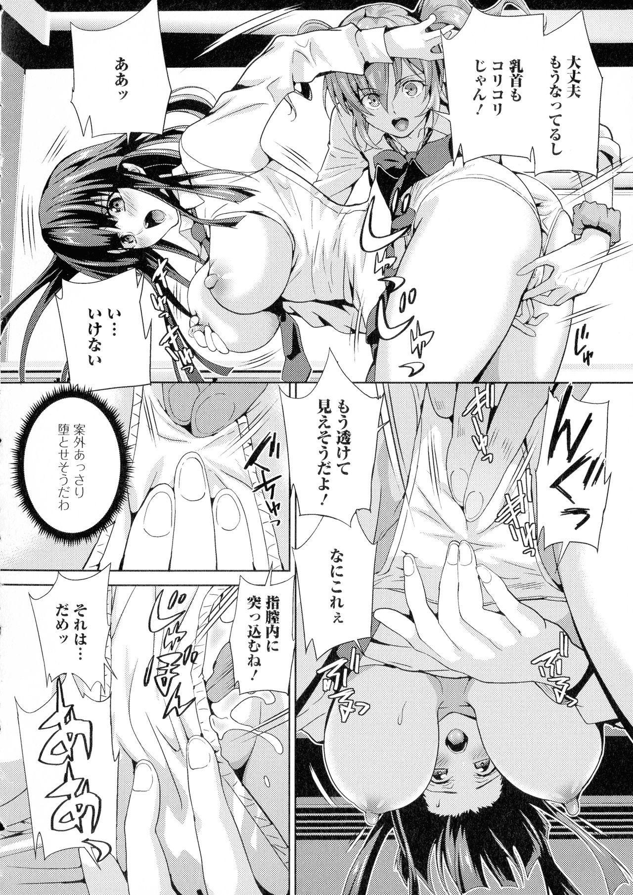 Futanari Tsunagari - Androgynos Sexual intercourse 22