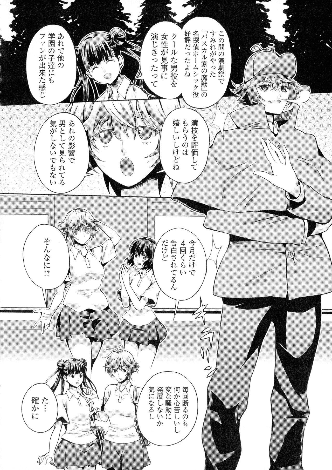 Futanari Tsunagari - Androgynos Sexual intercourse 34