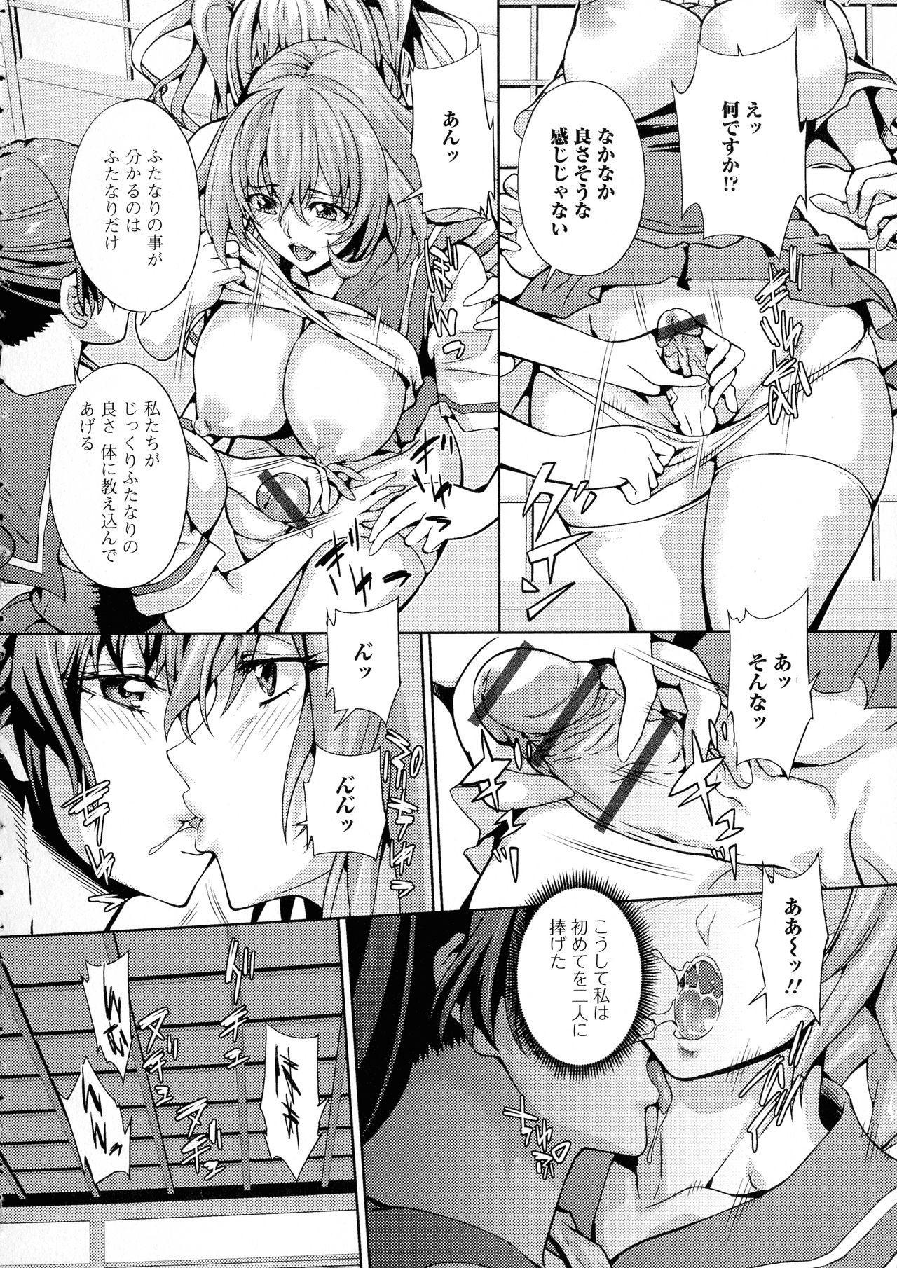 Futanari Tsunagari - Androgynos Sexual intercourse 8