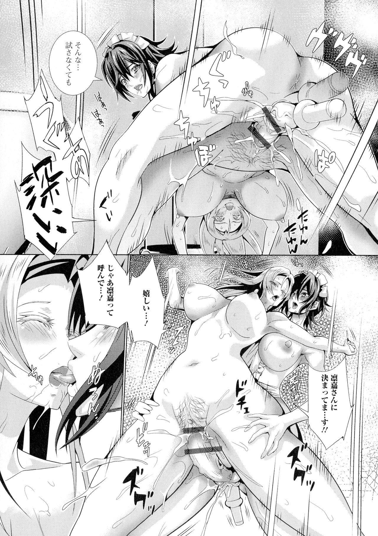 Futanari Tsunagari - Androgynos Sexual intercourse 93