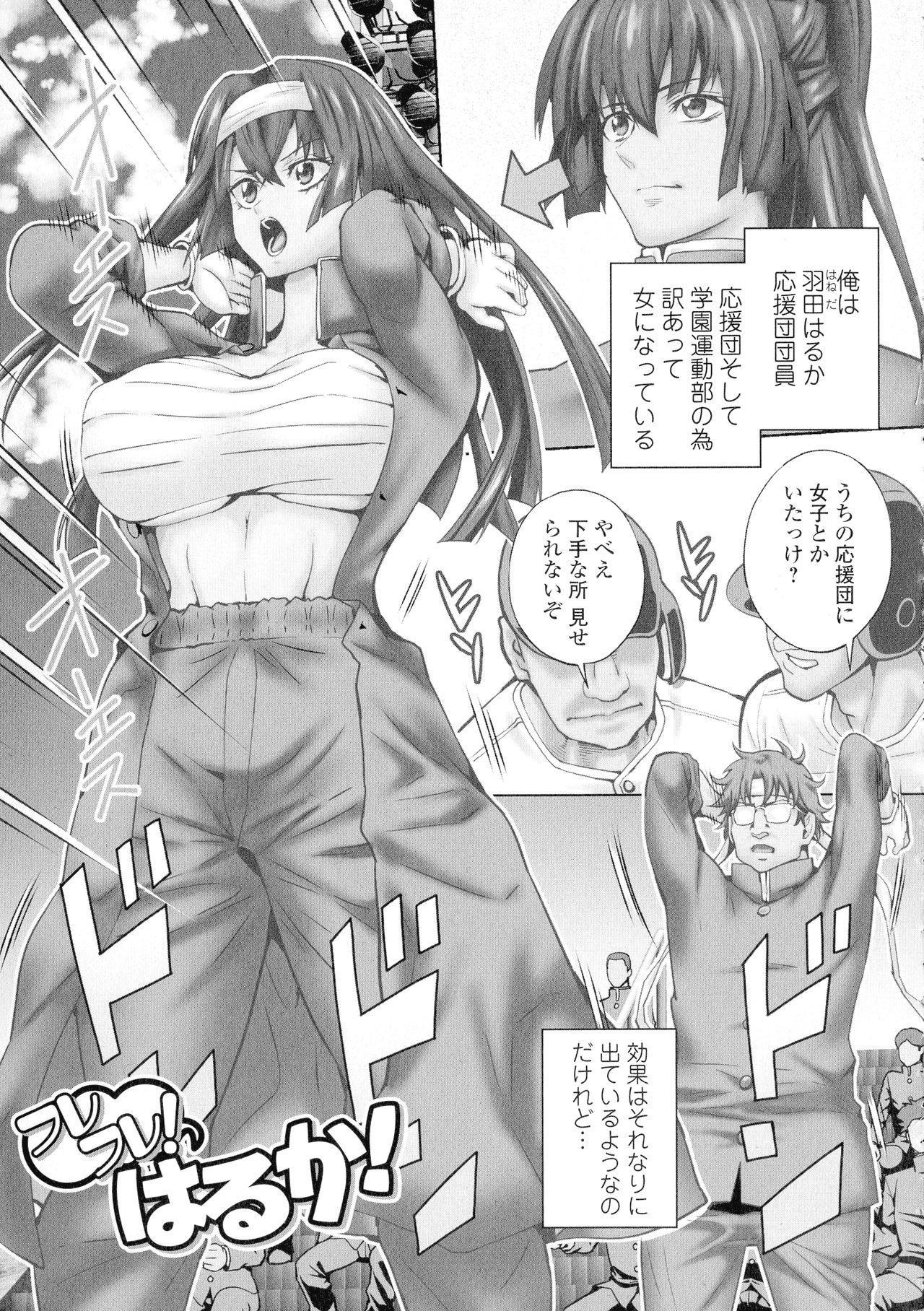 Futanari Tsunagari - Androgynos Sexual intercourse 97