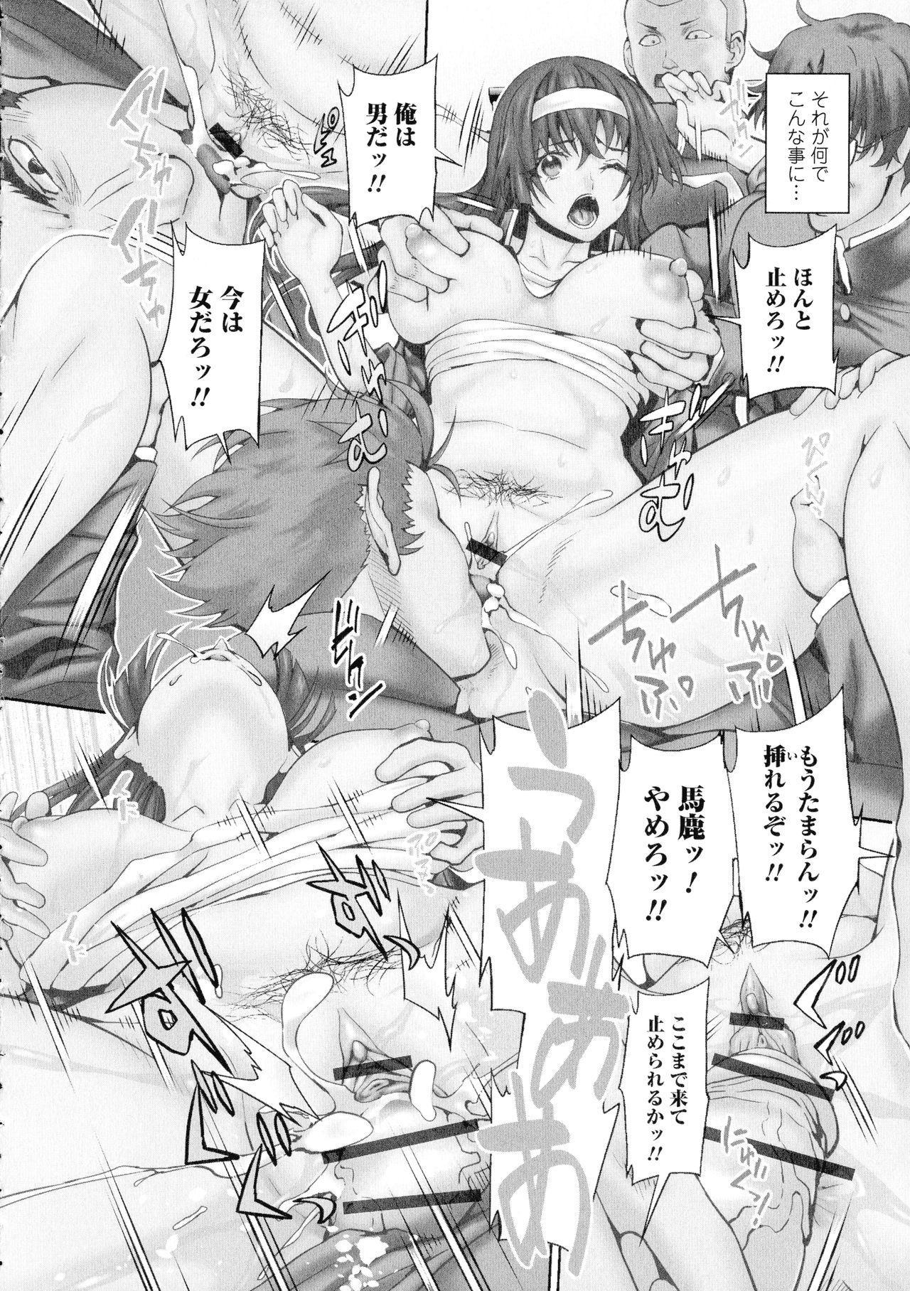 Futanari Tsunagari - Androgynos Sexual intercourse 98