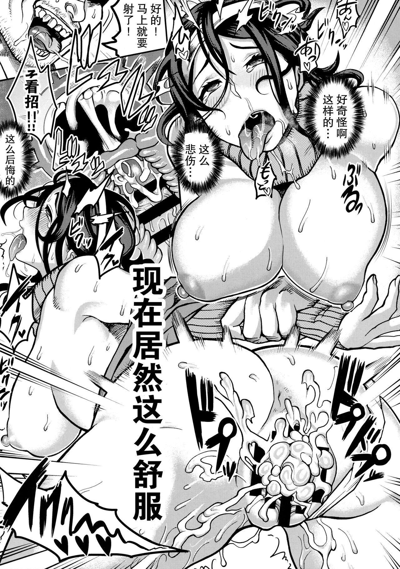 Kunoichi no Kanyou 18