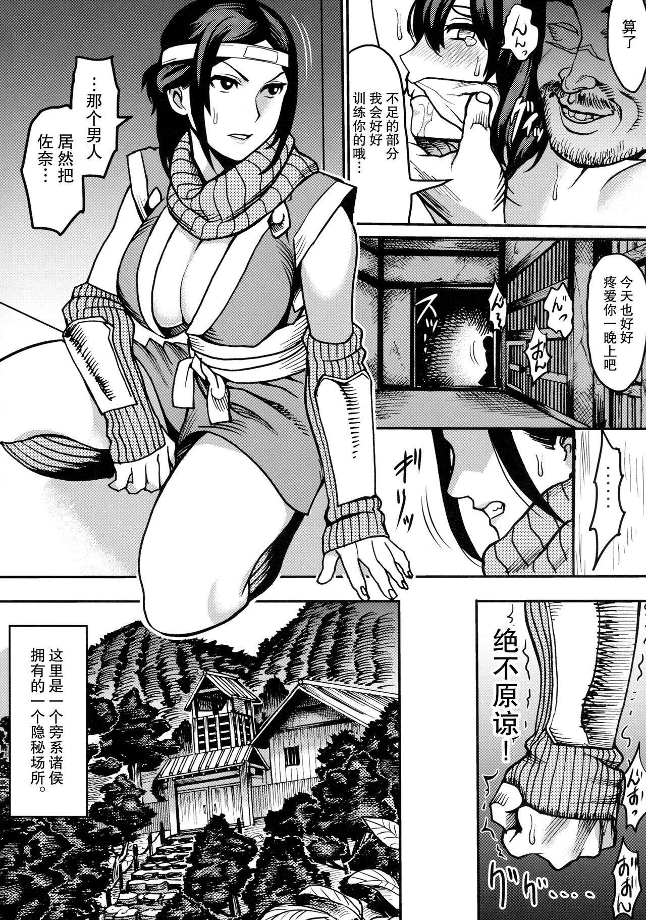 Kunoichi no Kanyou 3