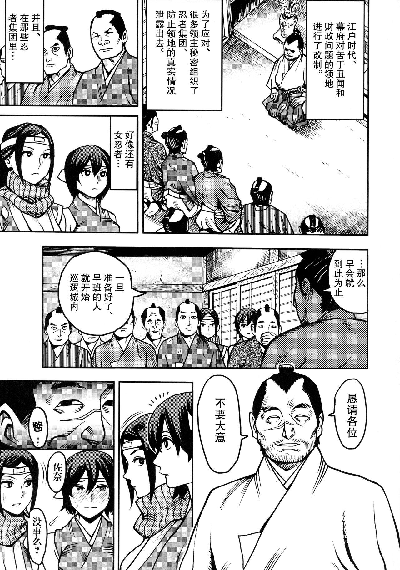 Kunoichi no Kanyou 4