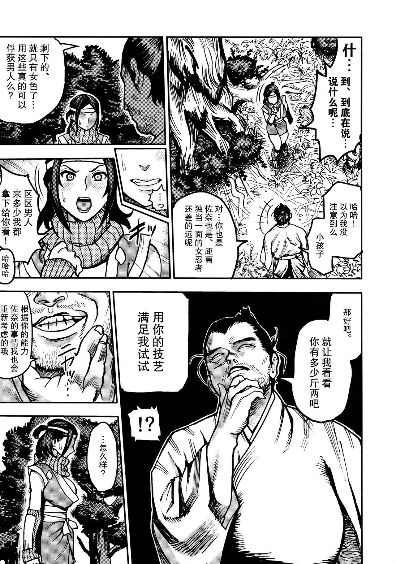 Kunoichi no Kanyou 6