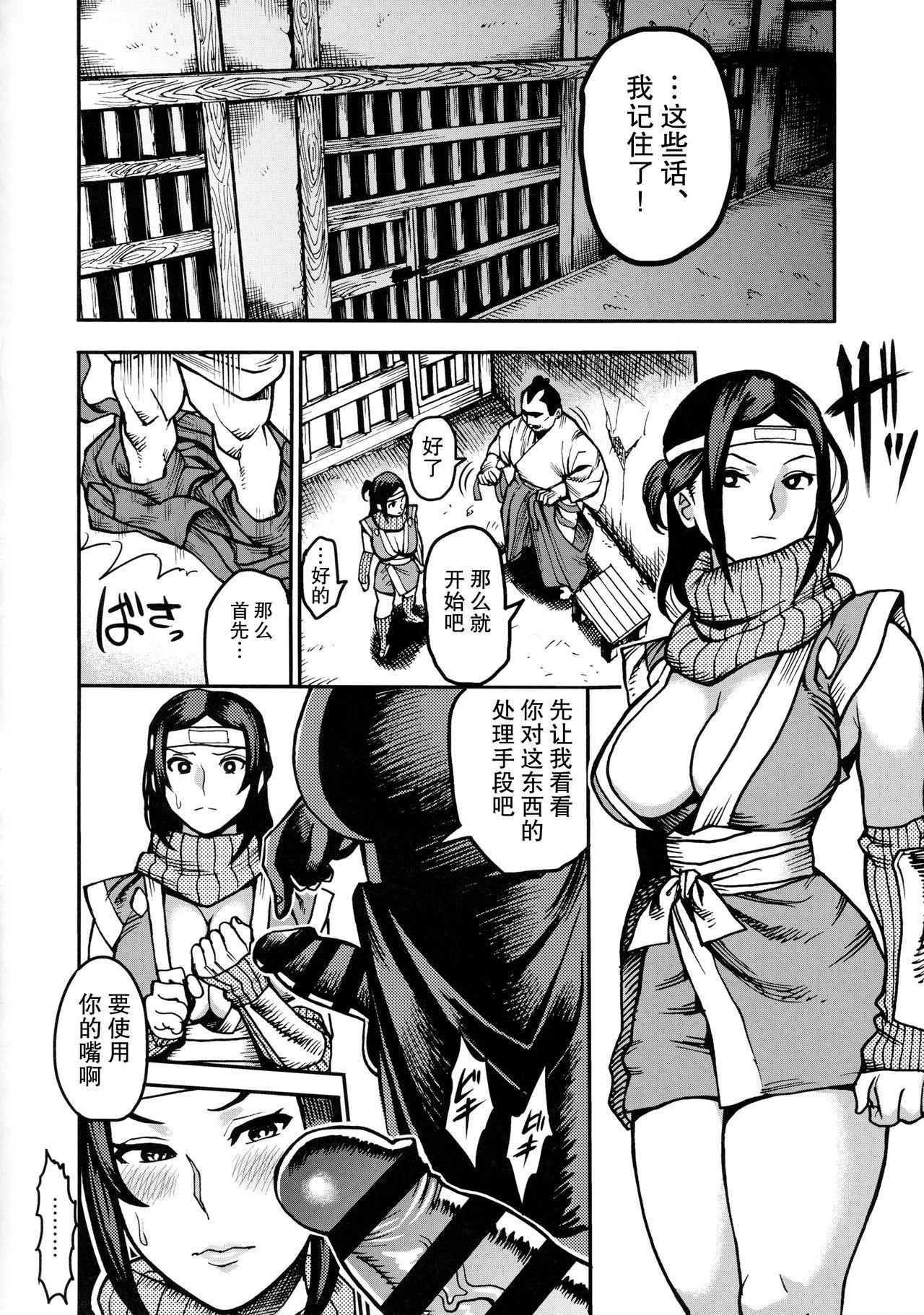 Kunoichi no Kanyou 7
