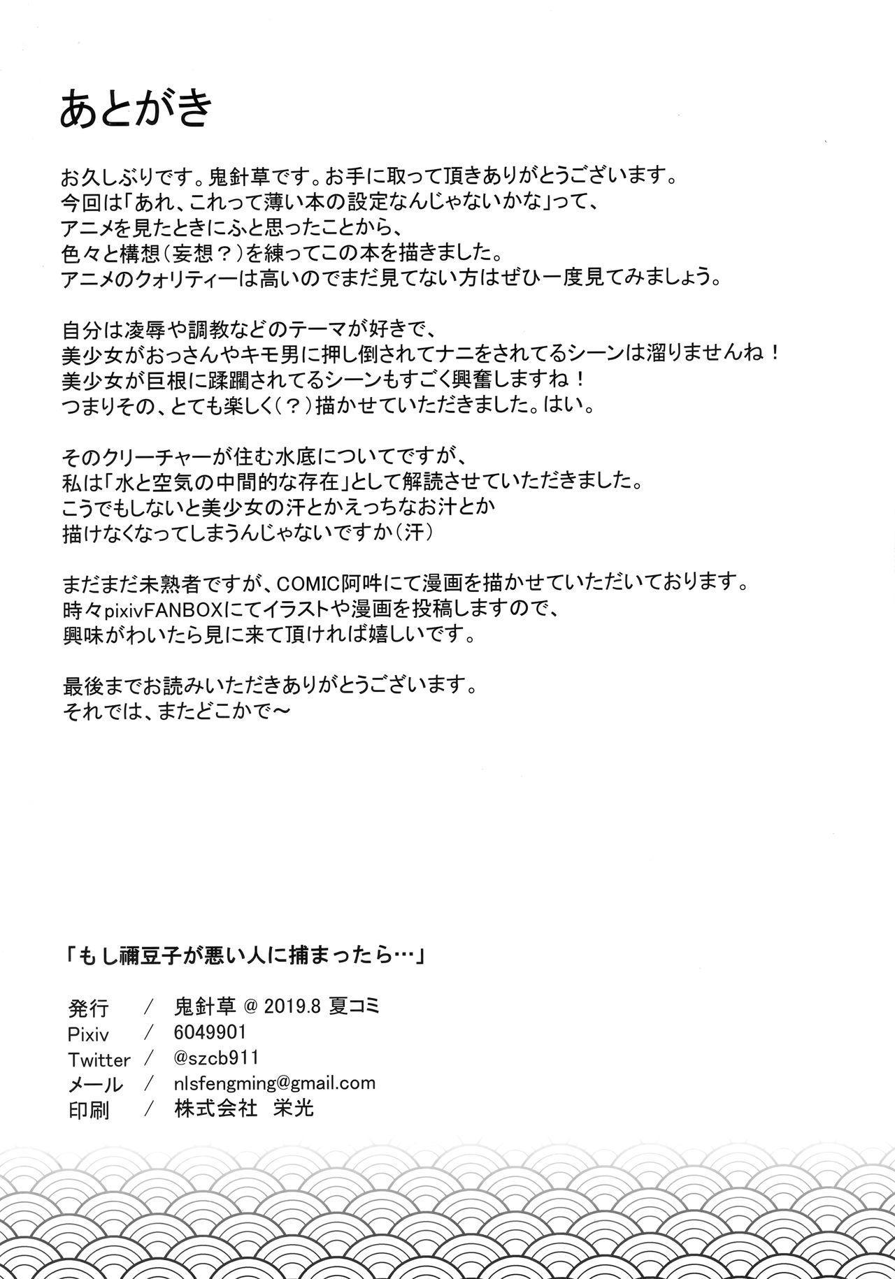 Moshi Nezuko ga Warui Hito ni Tsukamattara... 20