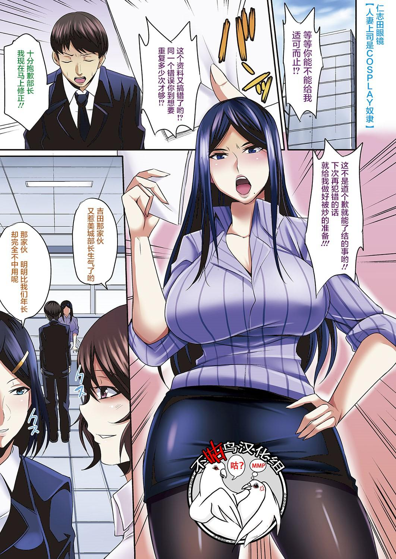 Hitozuma Joushi wa Cosplay Dorei 1-4 0