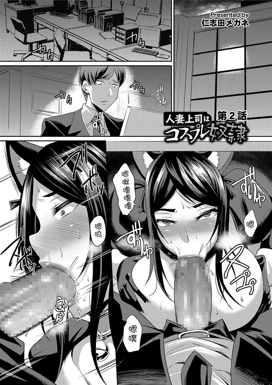 Hitozuma Joushi wa Cosplay Dorei 1-4 17