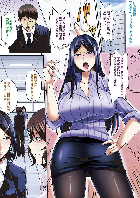 Hitozuma Joushi wa Cosplay Dorei 1-4 1