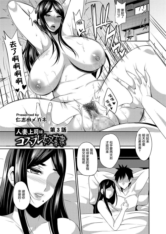 Hitozuma Joushi wa Cosplay Dorei 1-4 33