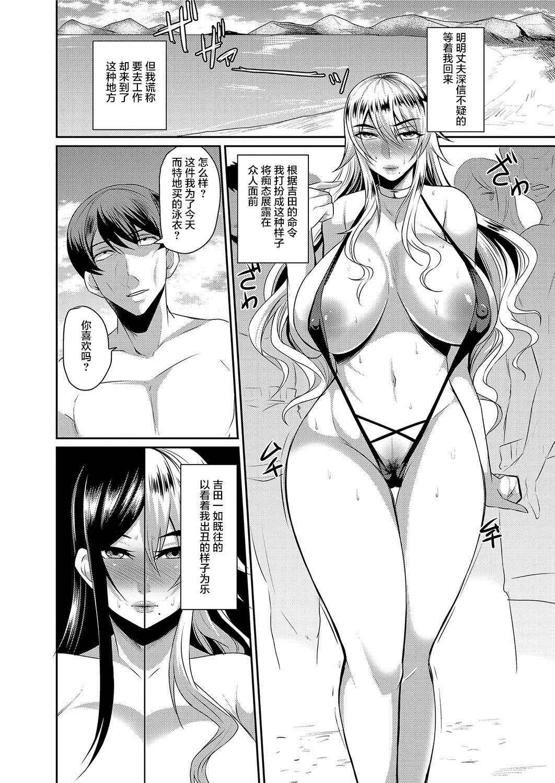Hitozuma Joushi wa Cosplay Dorei 1-4 34