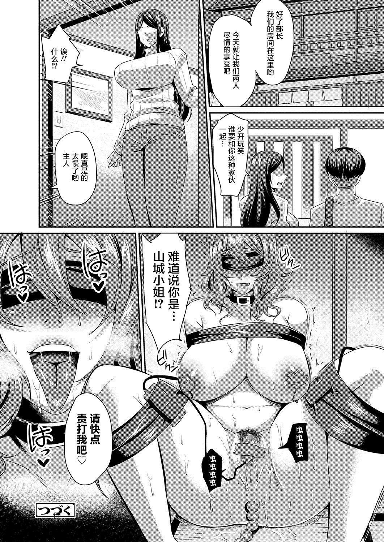 Hitozuma Joushi wa Cosplay Dorei 1-4 48