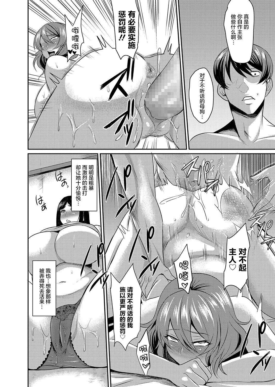 Hitozuma Joushi wa Cosplay Dorei 1-4 54
