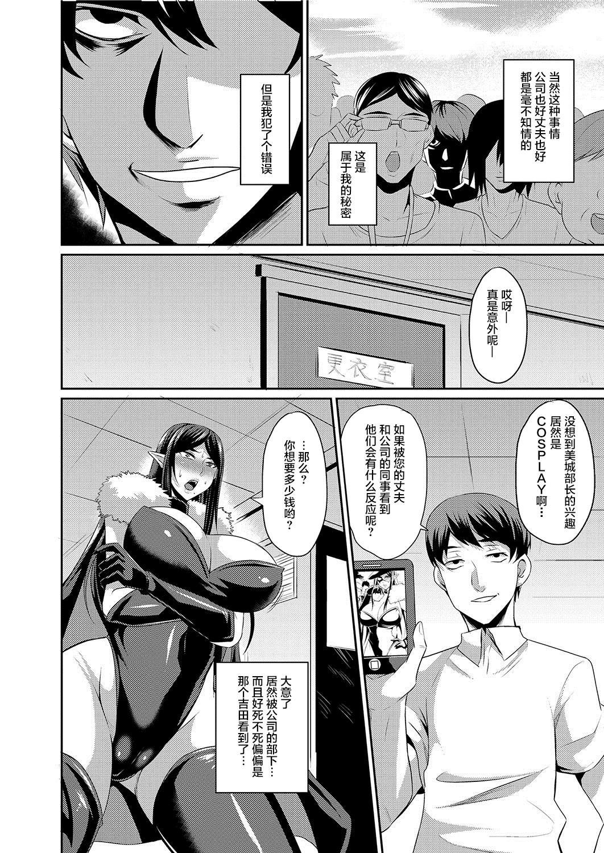 Hitozuma Joushi wa Cosplay Dorei 1-4 6