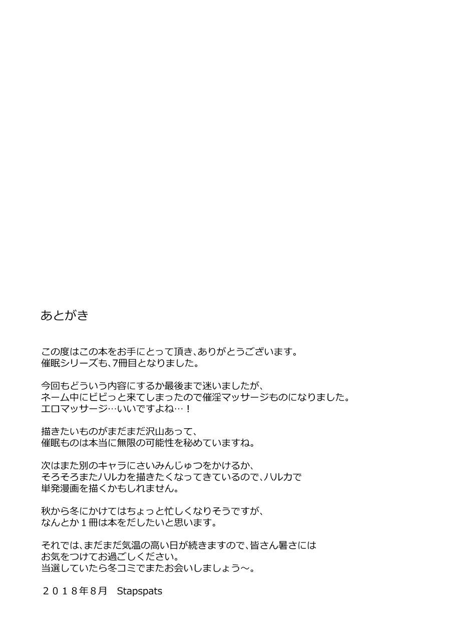 [Stapspats (Hisui)] Pokemon Trainer Mei Kyousei Saiin Massage ~Seikan Kaihatsu Dosukebe Massage Acme~ | Pokemon Trainer Mei (Rosa)'s Forced Hypnosis Massage ~Lewd climax from a rampantly sexual massage~ (Pokémon) [English] [denialinred] [Digital] 19