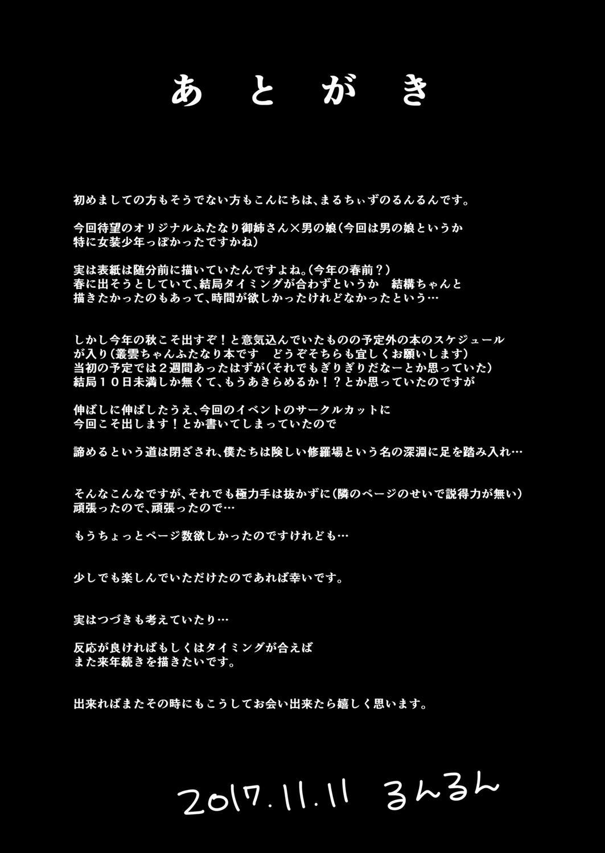 Boku ga Hitomebore Shita Gothic Onee-san wa Futanari datta Ken 19